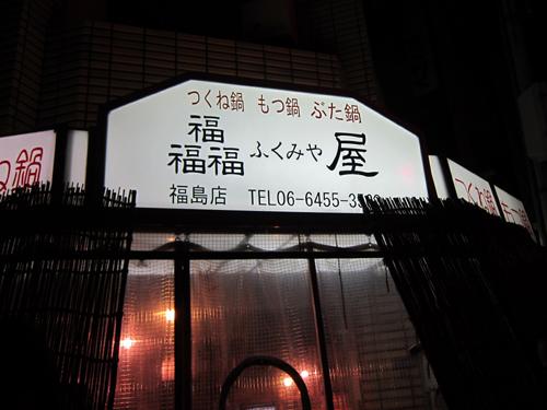 fukumiya.jpg